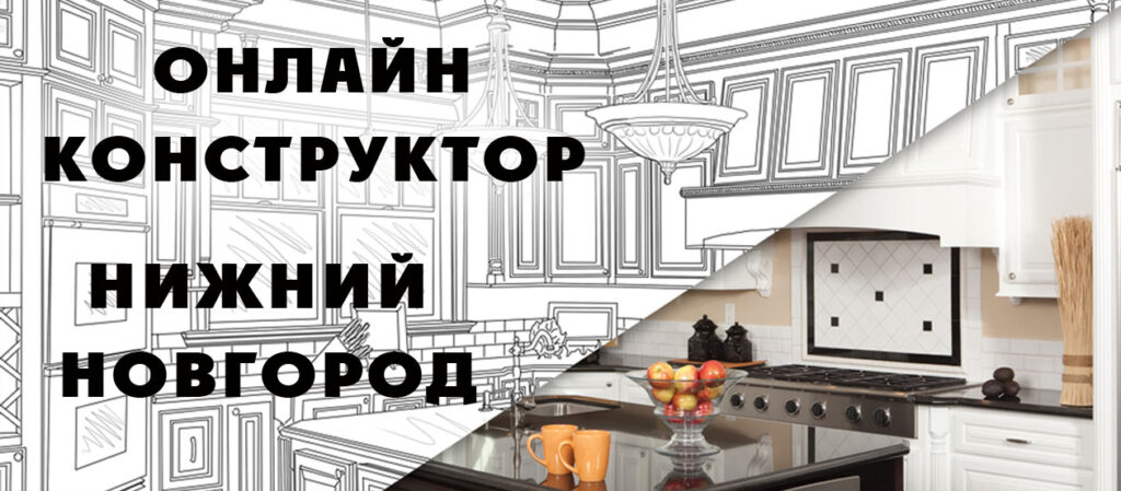 Конструктор Нижний Новгород